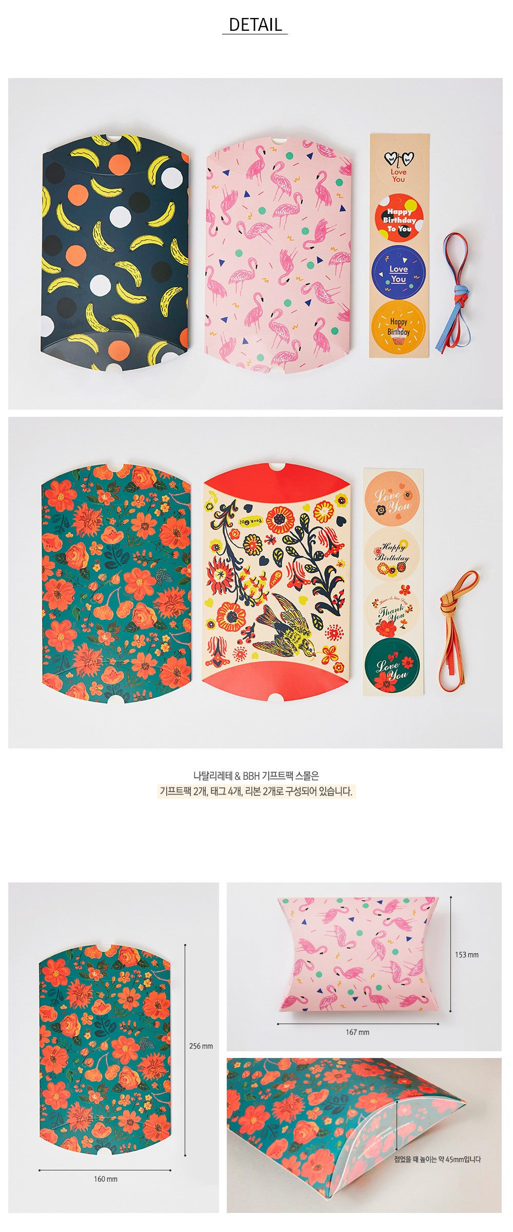 Gift Pack Small BBH