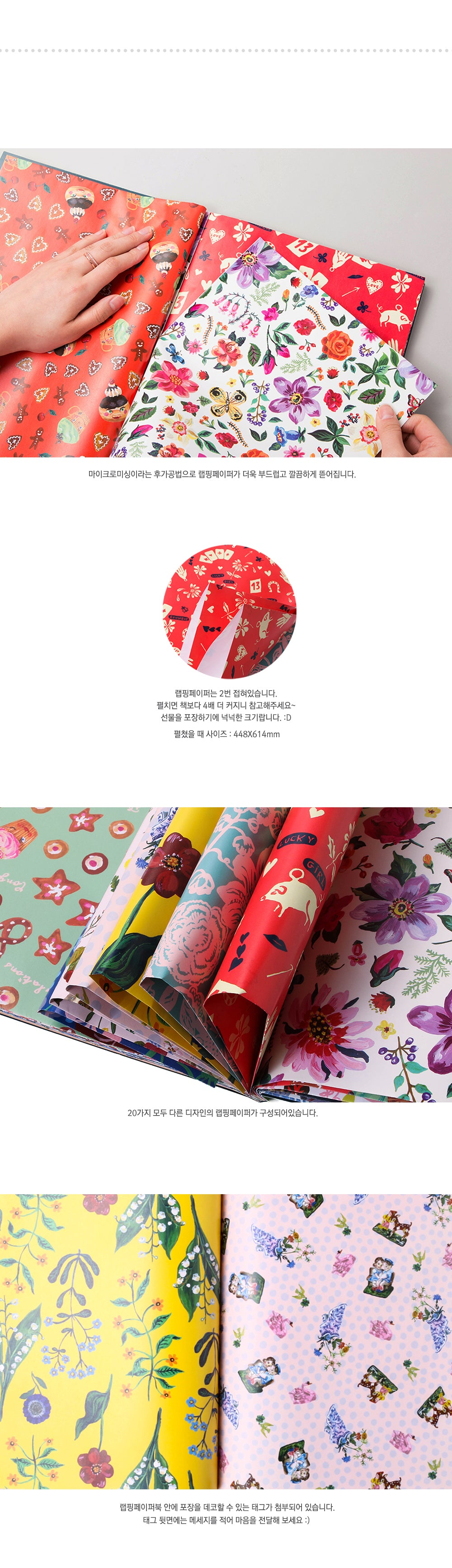 Wrapping Paper Book - Nathalie Léte Vol. 4 - NL8465
