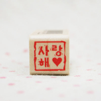 Wood Stamp - My Love - L02 - I love u (Korean)