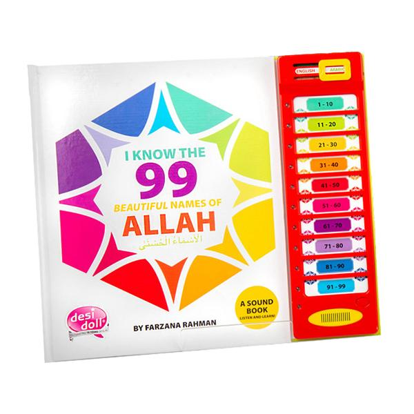 99 Names of Allah - Sound Book