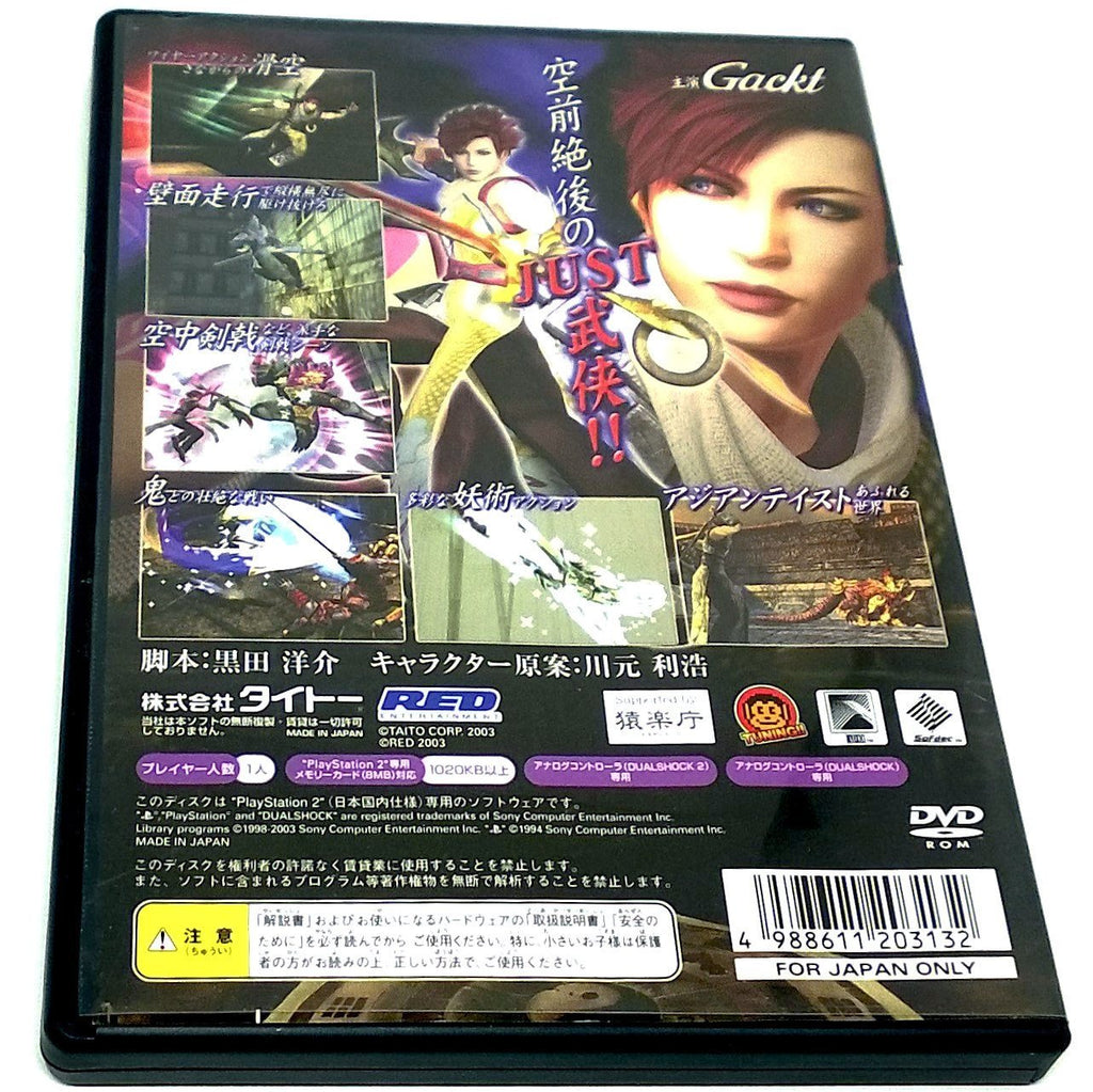 Bujingai for PlayStation 2 (Import) - Back of case