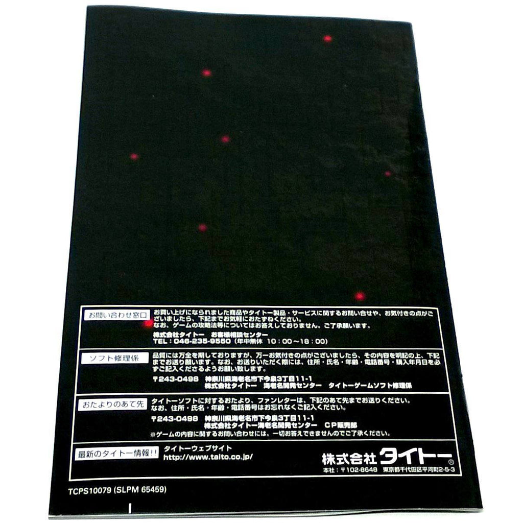 Bujingai for PlayStation 2 (Import) - Back of manual