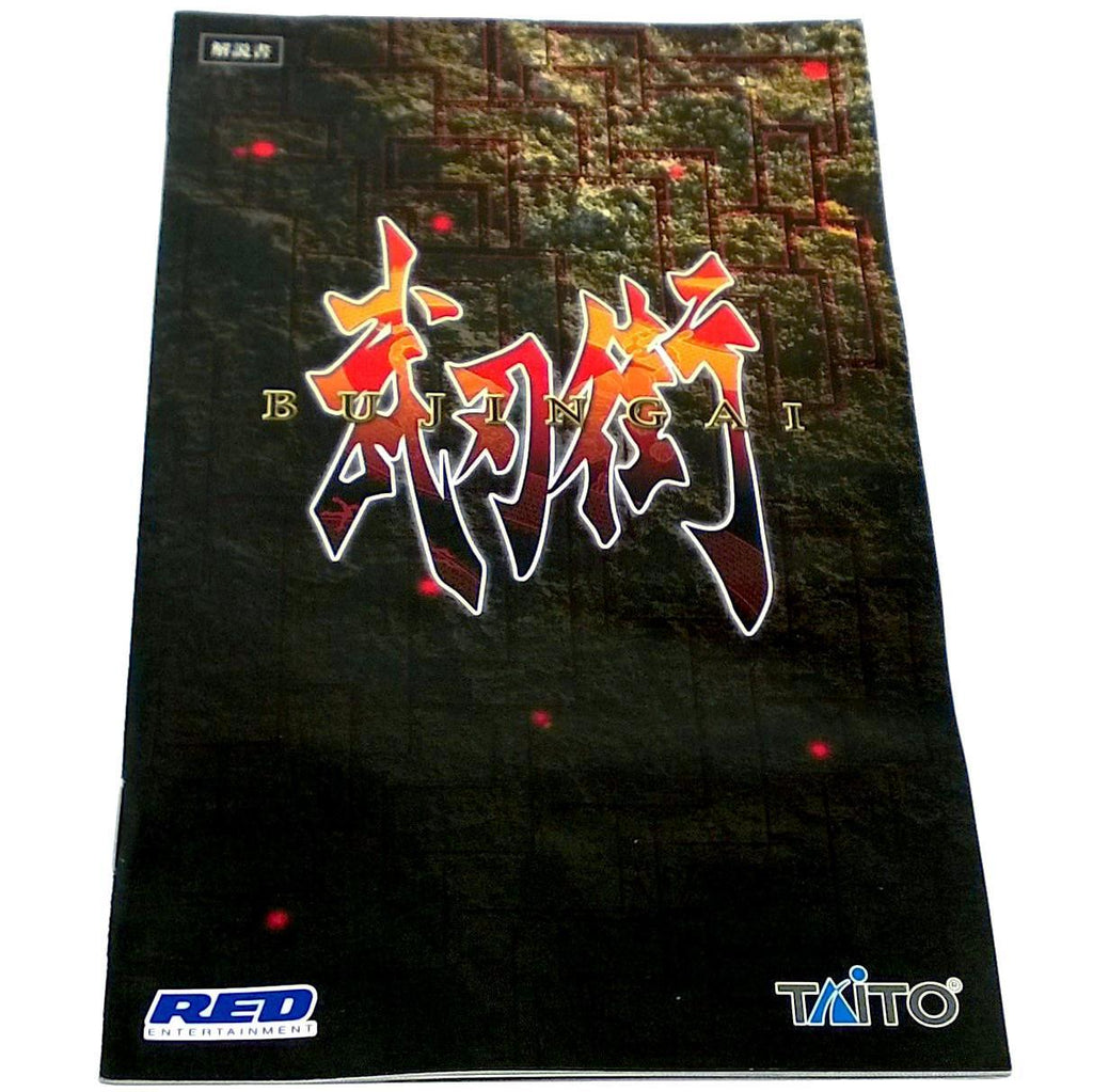 Bujingai for PlayStation 2 (Import) - Front of manual