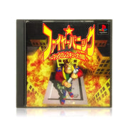 Fire Panic - Mack no Rescue Daisakusen Japan Import Sony PlayStation Game - Case