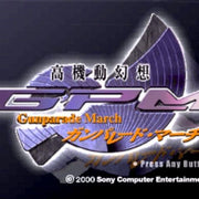 Gunparade March Import Sony PlayStation Game - Titlescreen