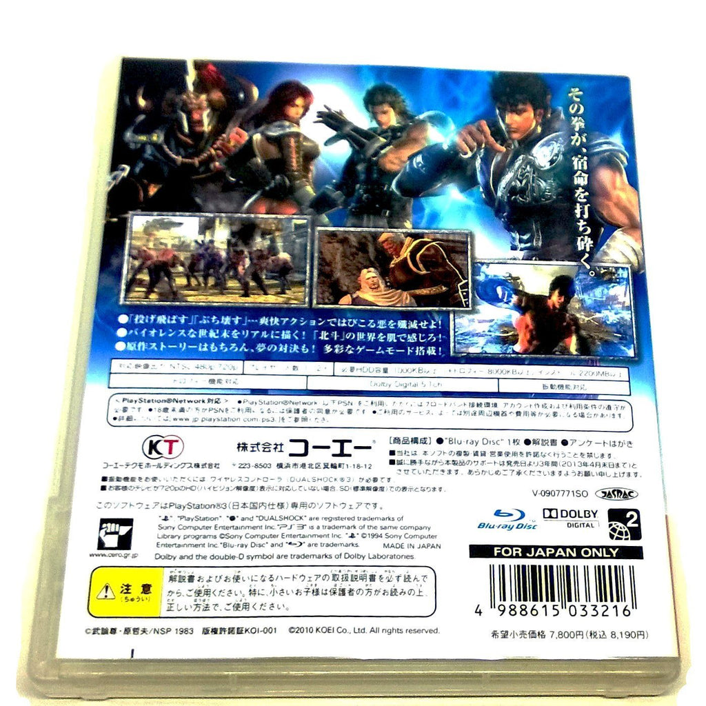 Hokuto Musou for PlayStation 3 (import) - Back of case