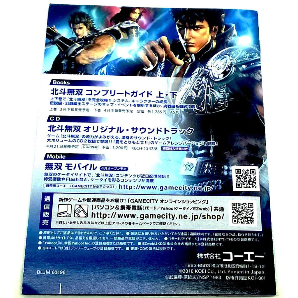 Hokuto Musou for PlayStation 3 (import) - Back of manual