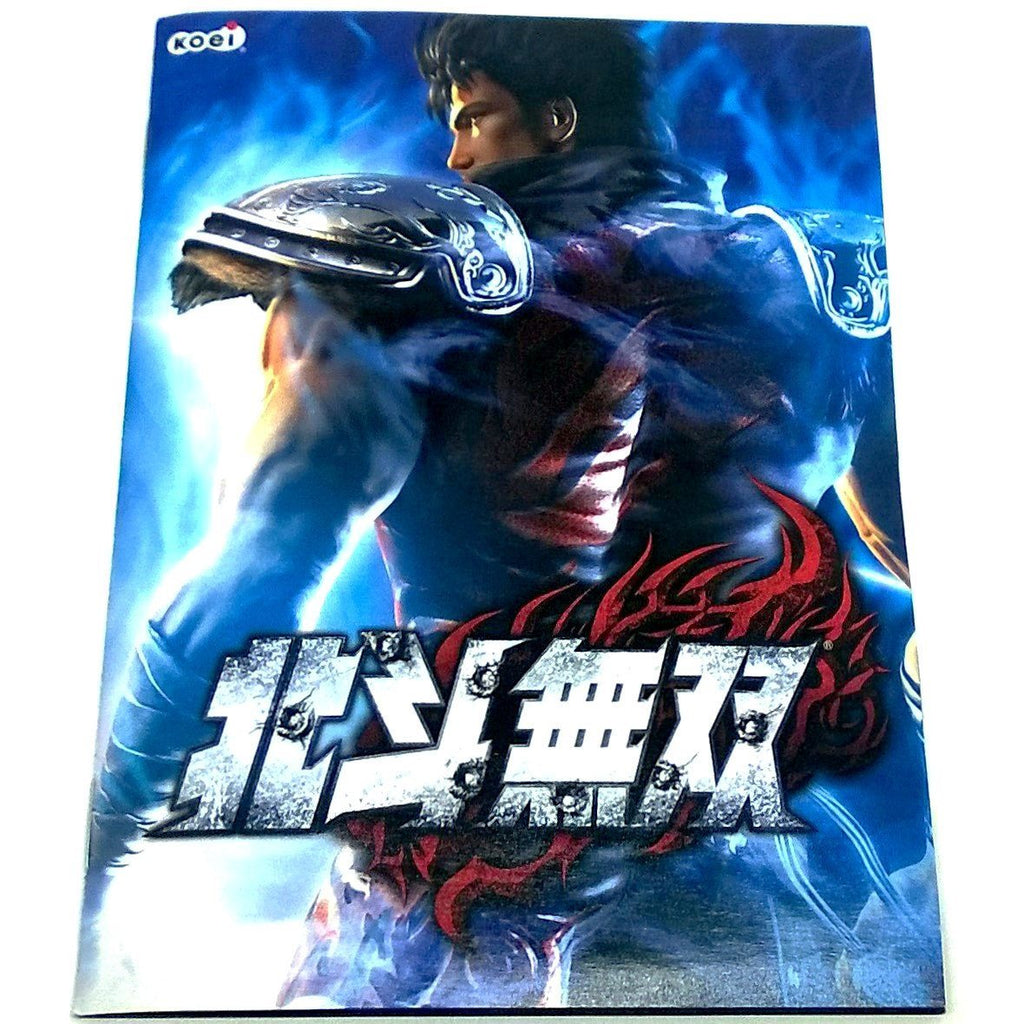 Hokuto Musou for PlayStation 3 (import) - Front of manual
