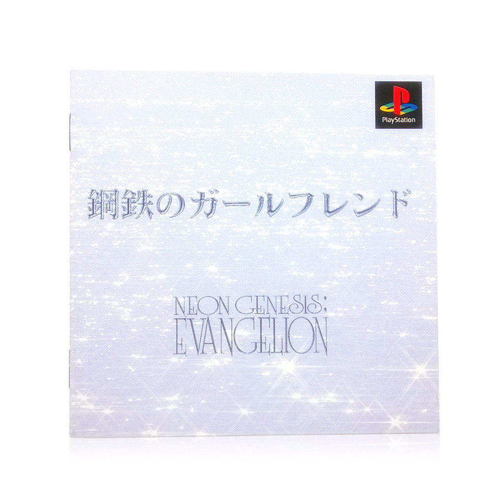 Neon Genesis Evangelion: Girlfriend of Steel Japan Import Sony PlayStation Game - Manual