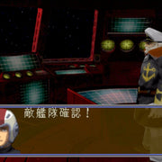Space Battleship Yamato: Distant Iskandar Import Sony PlayStation Game - Screenshot