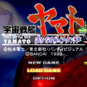 Space Battleship Yamato: Distant Iskandar Import Sony PlayStation Game - Titlescreen