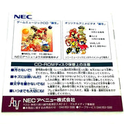 Tanjou Debut for PC Engine - Back of manual