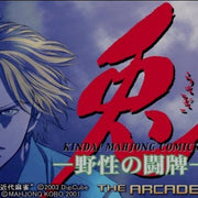 Usagi: Yasei no Topai - The Arcade Import Sony PlayStation 2 Game - Titlescreen