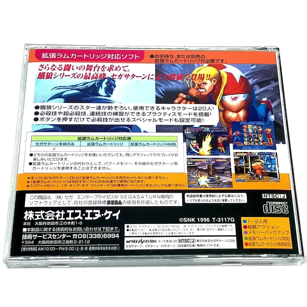 Real Bout Fatal Fury Special for Saturn (import) - Back of case
