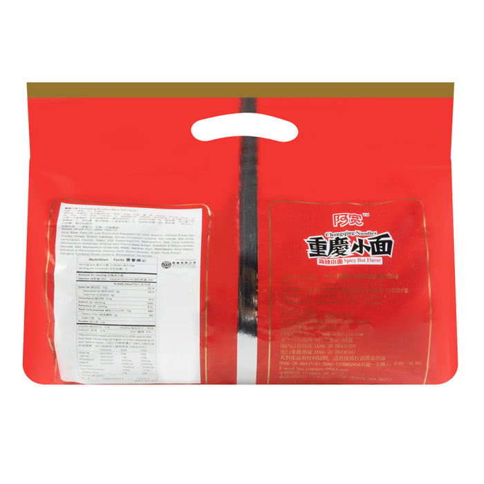 Baijia A-kuan Chongqing Spicy Hot Flavor Noodles,重庆小面麻辣味 5-PACK Family Package 17.6 Oz (500 g)