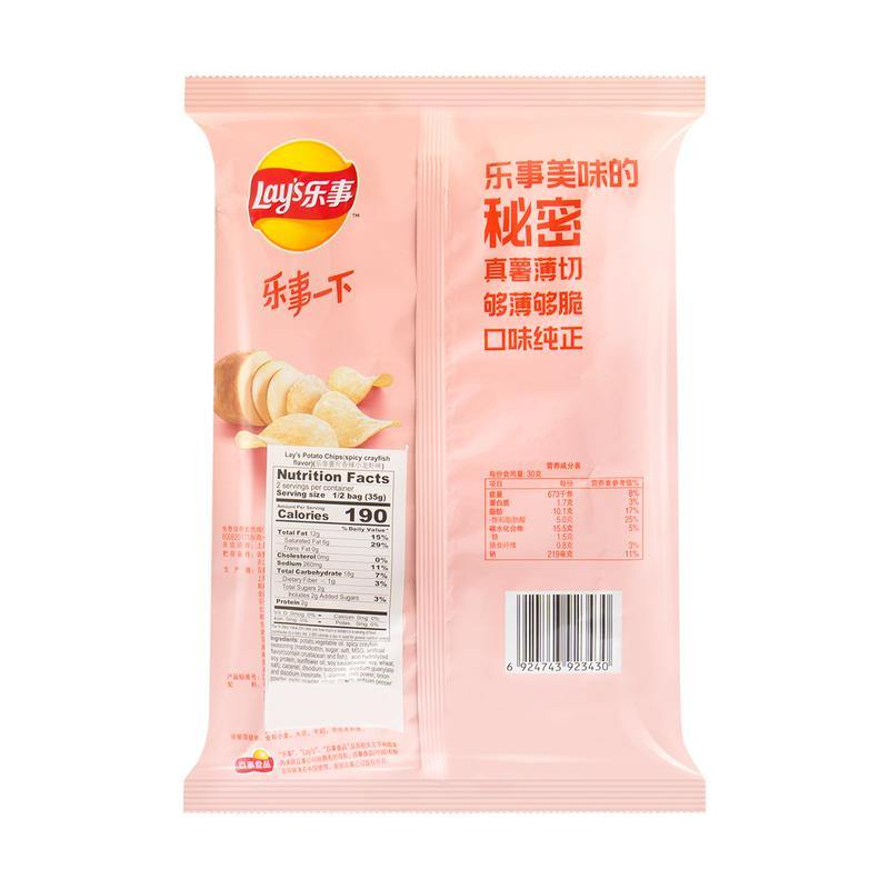 Lay/'s Potato Chips Chinese Flavor Snack 75g 乐事薯片 香辣小龙虾味 Spicy Crayfish Flavor