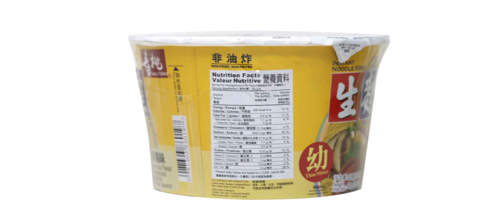 SAUTAO Instant Thin / Mince Vermicelli Noodle King Abalone and Chicken Soup Flavour Big Bowl - 2.89 Oz (82 g)