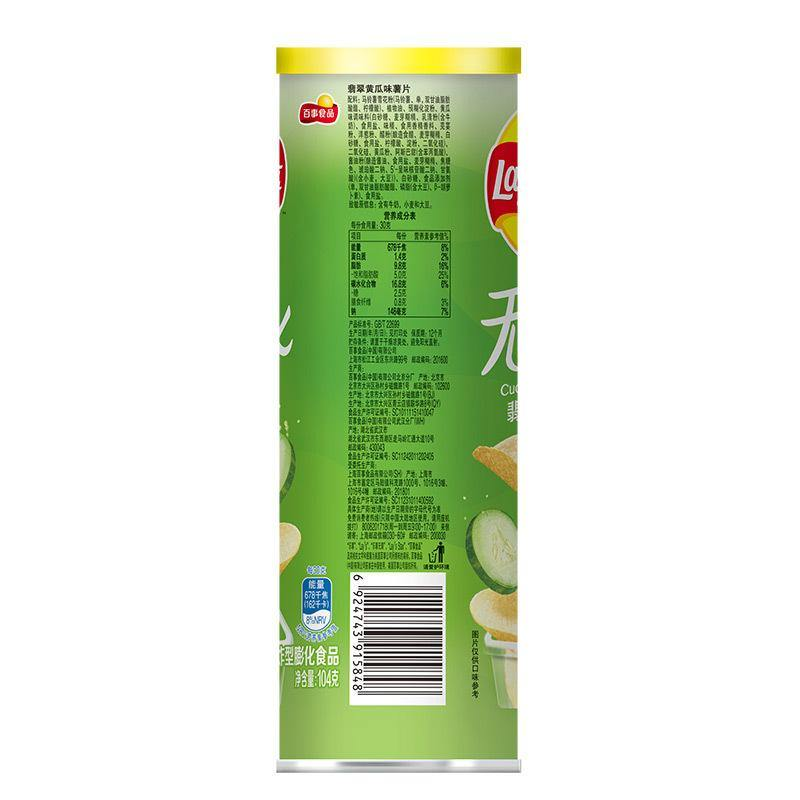Lay's Potato Chips Stax Cucumber Flavor (104 g) - 乐事无限翡翠黄瓜味