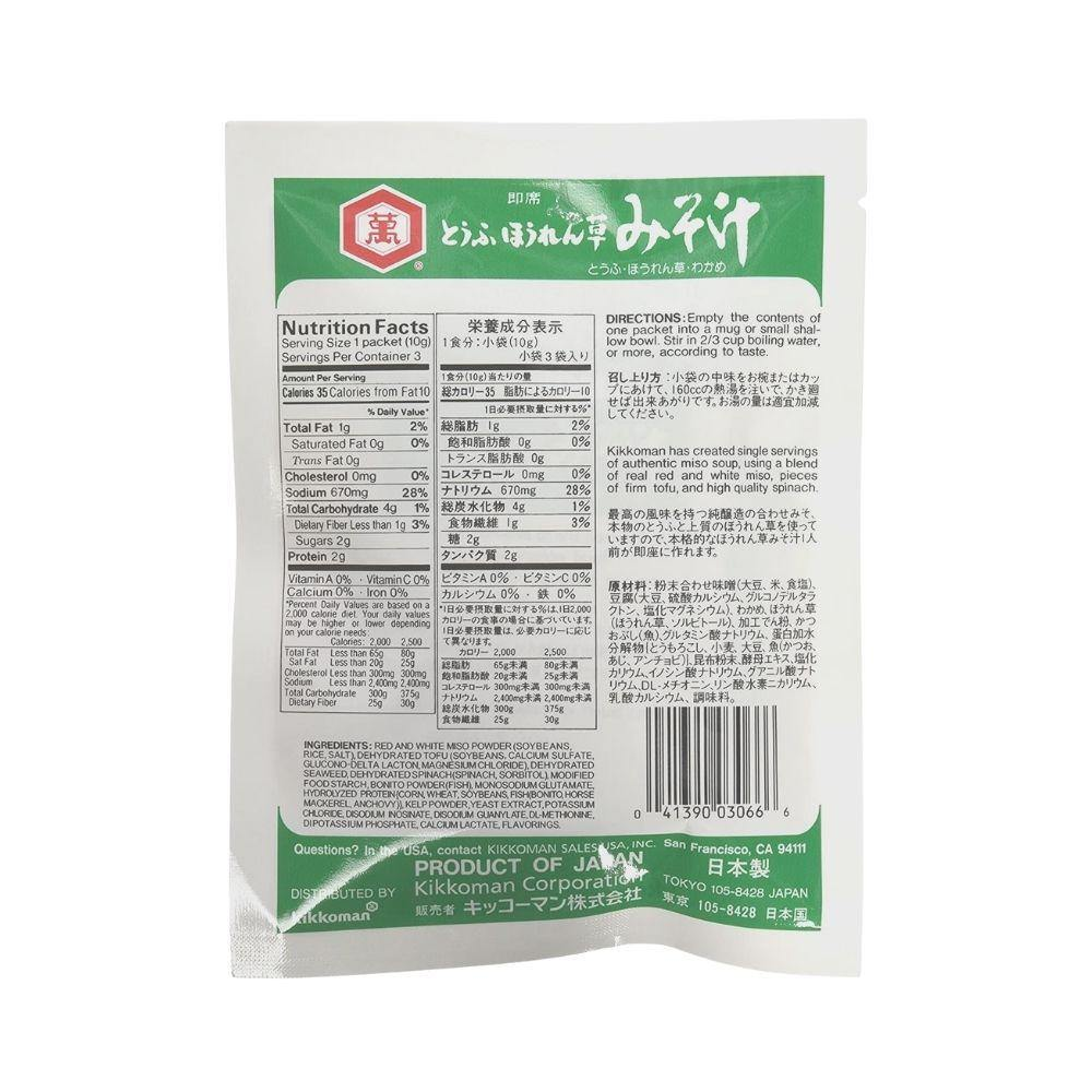 KIKKOMAN Instant Japanese Tofu Spinach Miso Soup | Soybean Paste with Tofu and Spinach 1.05 Oz (30 g)