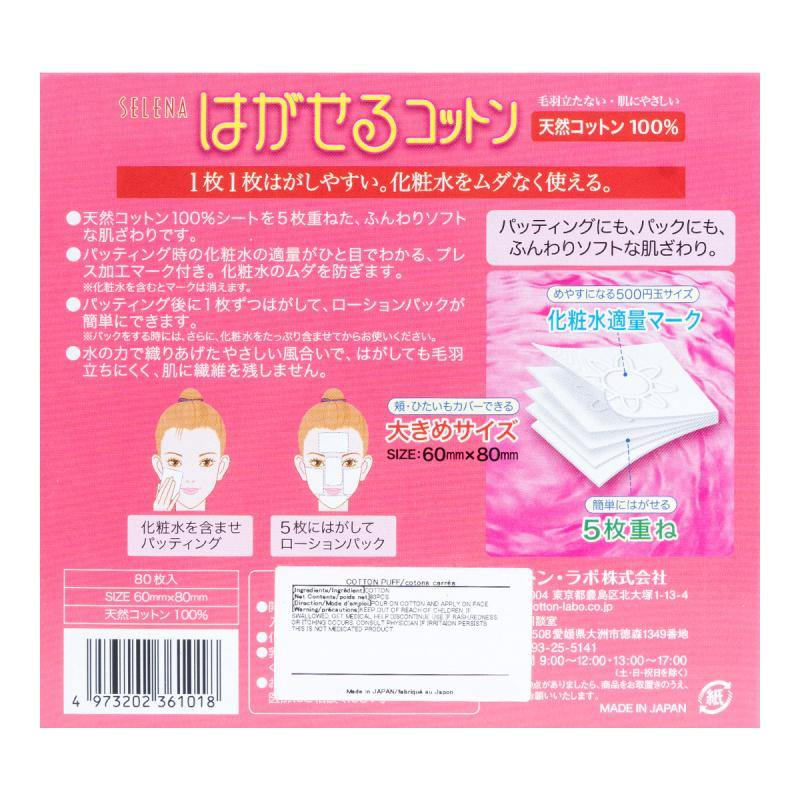 Cotton Labo Selena Multi-Layer Cotton Puff | Facial Cotton 80 Sheets - 日本SELENA丸三 五层可撕型敷面化妆棉 80枚入