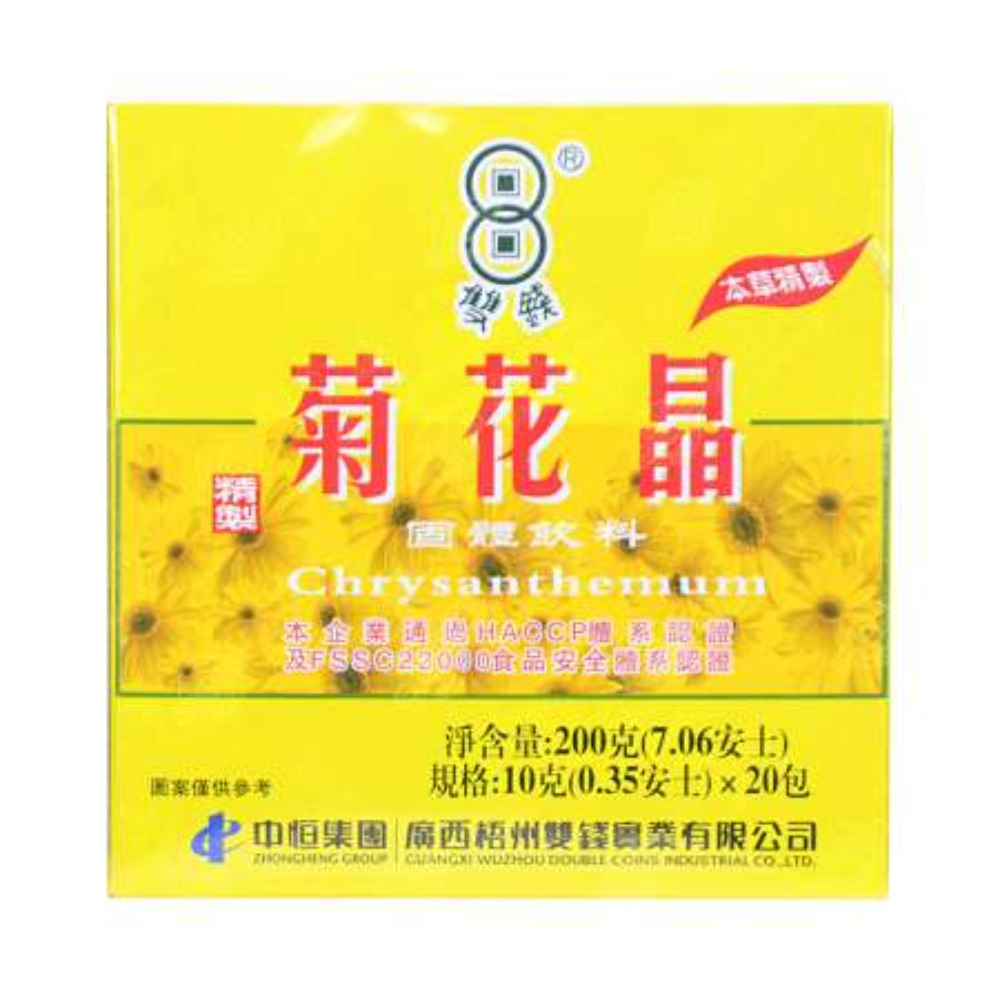 Double Coins Herbal Dry Chrysanthemum Tea 20 bags 7.06 Oz (200 g) - 中华老字号双钱菊花晶