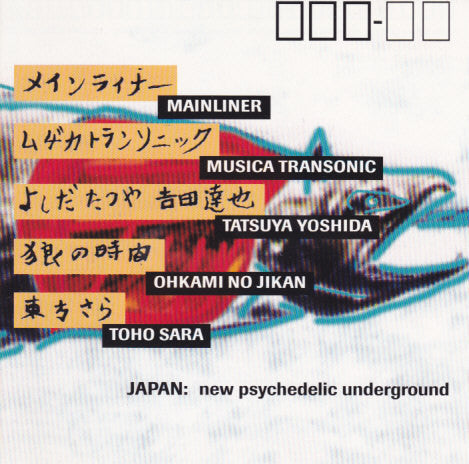 Various - Japan: New Psychedelic Underground (CD, Comp) - USED