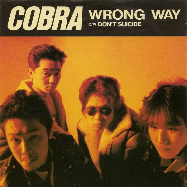 "Cobra (15) - Wrong Way c/w Don't Suicide (7"", Single) - USED"