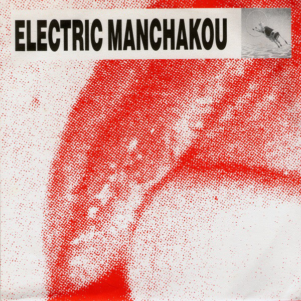 "Electric Manchakou - Animal Man (7"", Ltd, Red) - USED"