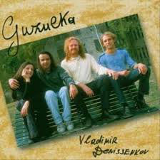 Vladimir Denissenkov - Guzulka (CD, Album) - USED
