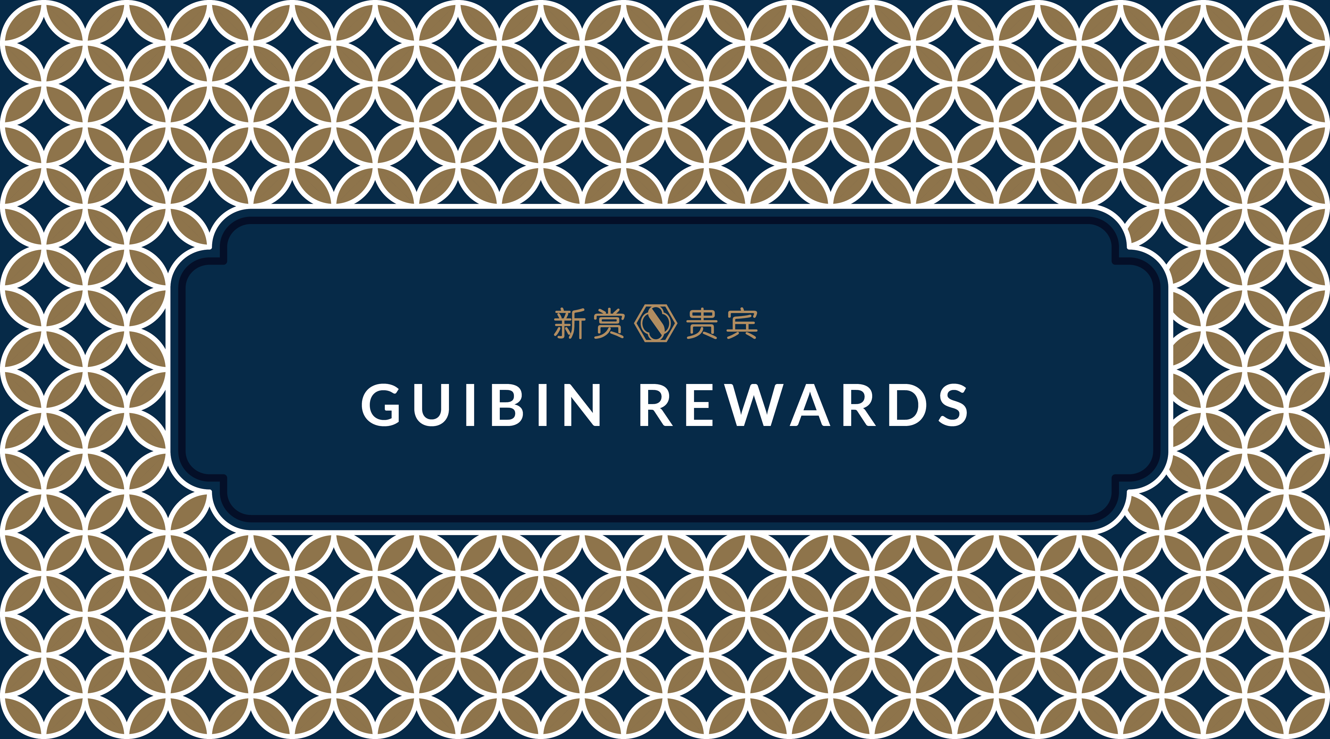 GUIBIN Rewards programme