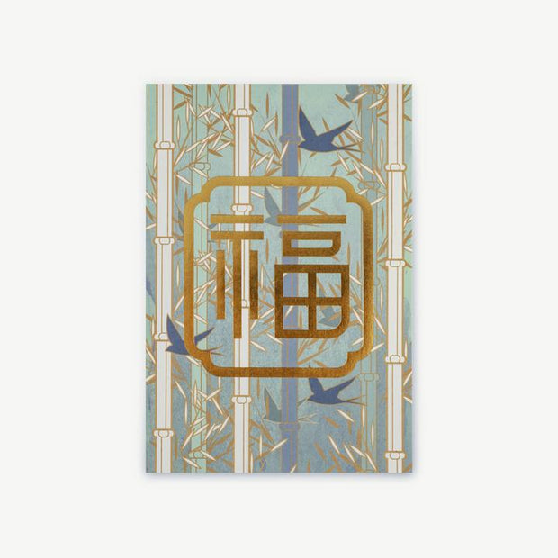 GUIBIN Rewards: <br>120 Taels <br>BLISS 福 Greeting Card - SCENE SHANG