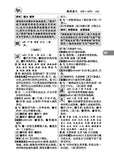 学生学习词典 (A New Chinese Dictionary for Students) + FREE plastic cover
