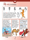 Connect: Chinese Characters Alive 1