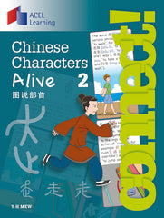 Connect: Chinese Characters Alive 2