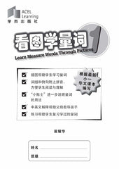 看图学量词1  (Learn Measure Words Through Pictures 1)