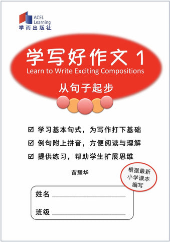 学写好作文1 (Learn to Write Exciting Compositions 1)