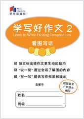 学写好作文2 (Learn to Write Exciting Compositions 2)
