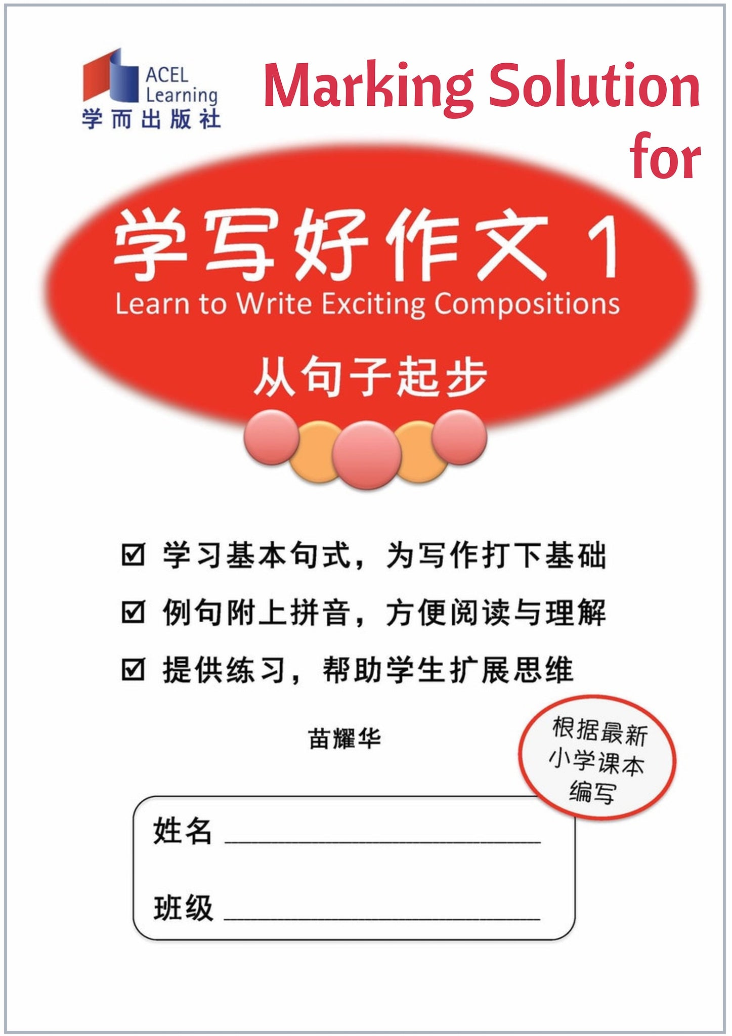 Marking Solution for Learn to Write Exciting Compositions 1
