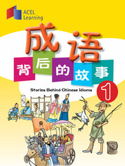 成语背后的故事1 (Stories Behind Chinese Idioms 1)