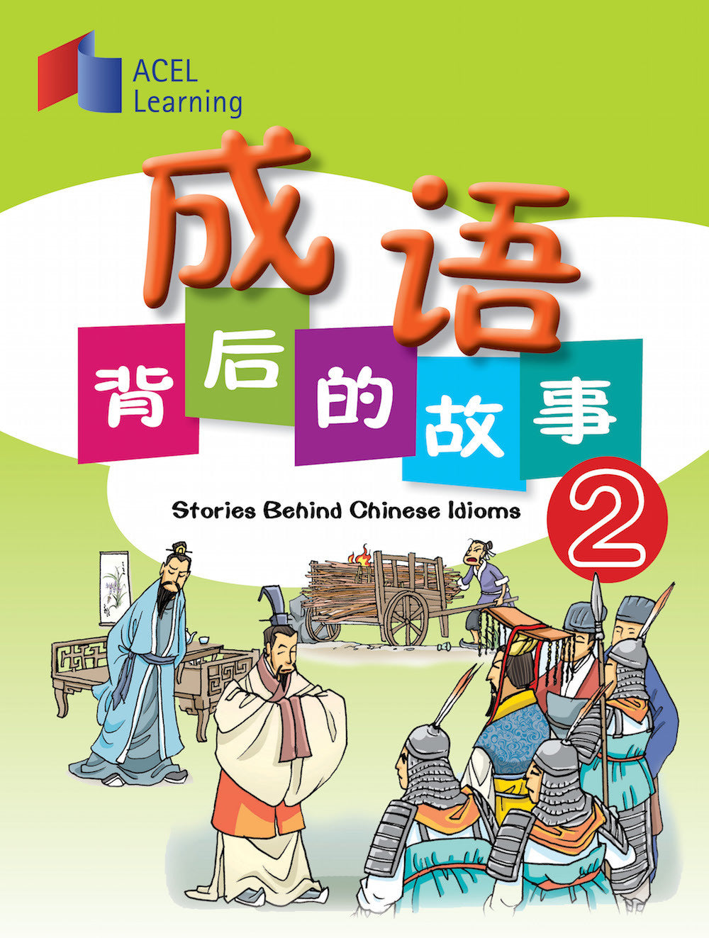 成语背后的故事2 (Stories Behind Chinese Idioms 2)