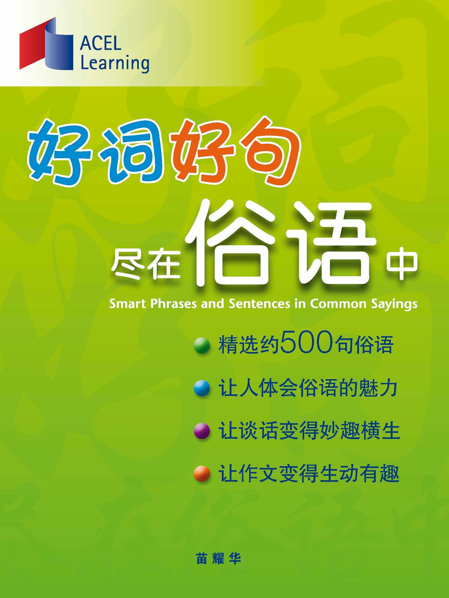 好词好句尽在俗语中 (Smart Phrases and Sentences in Common Sayings)