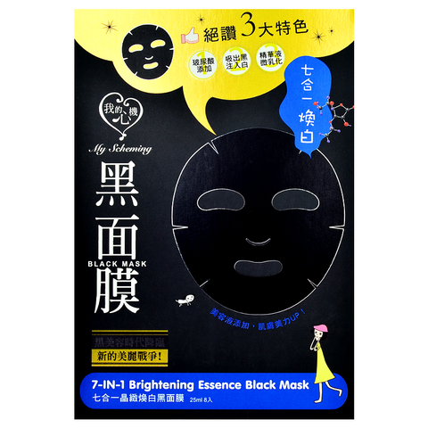 Hyaluronan Hydrating Black Mask