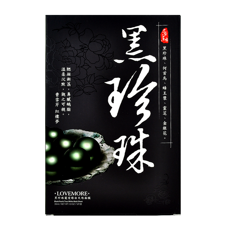 Lovemore - Black Pearls True White Mask Sheet | Chuusi | Shop Korean and Taiwanese Cosmetics & Skincare at Chuusi.ca - 2