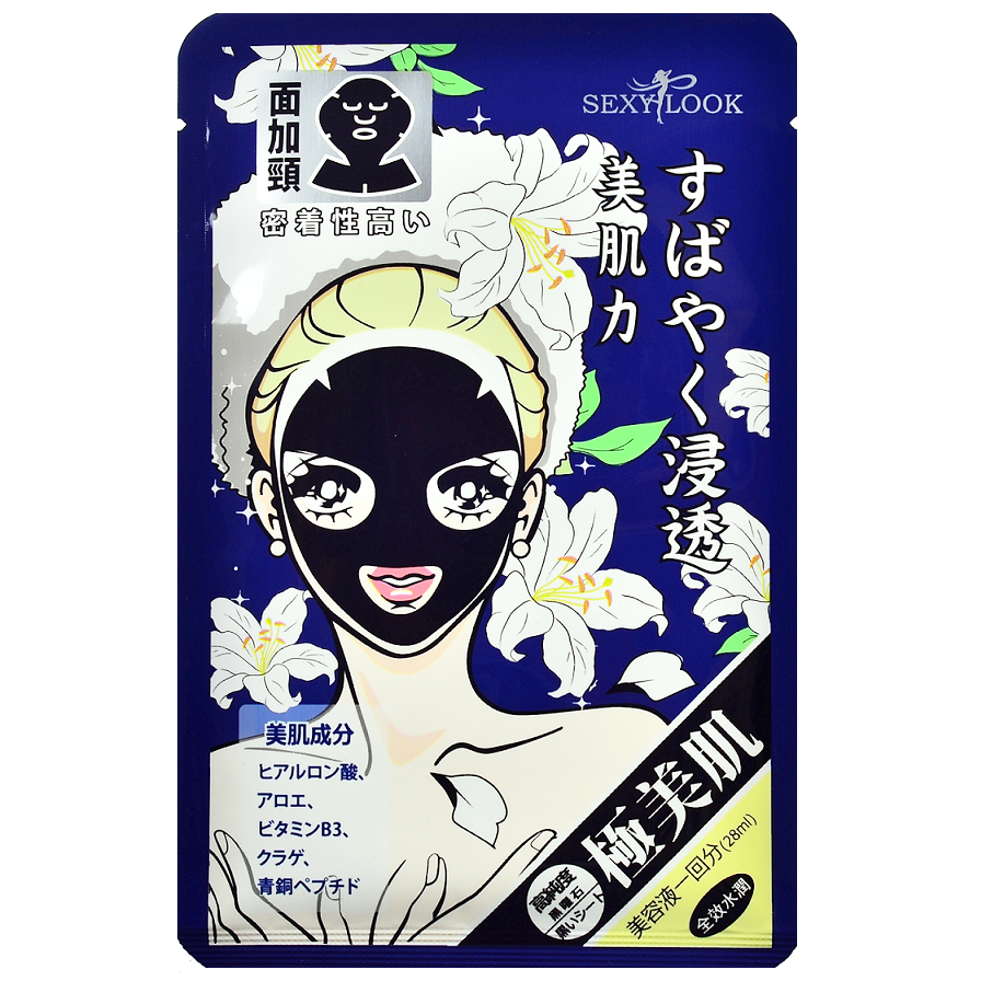 Full Effect Hydrating Black Cotton Facial Neck Mask (blue)