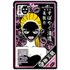 SEXYLOOK Intensive Brightening Cotton Black Mask | Shop Sexylook Taiwanese Sheet Masks in Canada & USA at Chuusi.ca