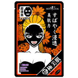 SEXYLOOK Intensive Clarifying Cotton Black Mask | Shop Sexylook Taiwanese Sheet Masks in Canada & USA at Chuusi.ca