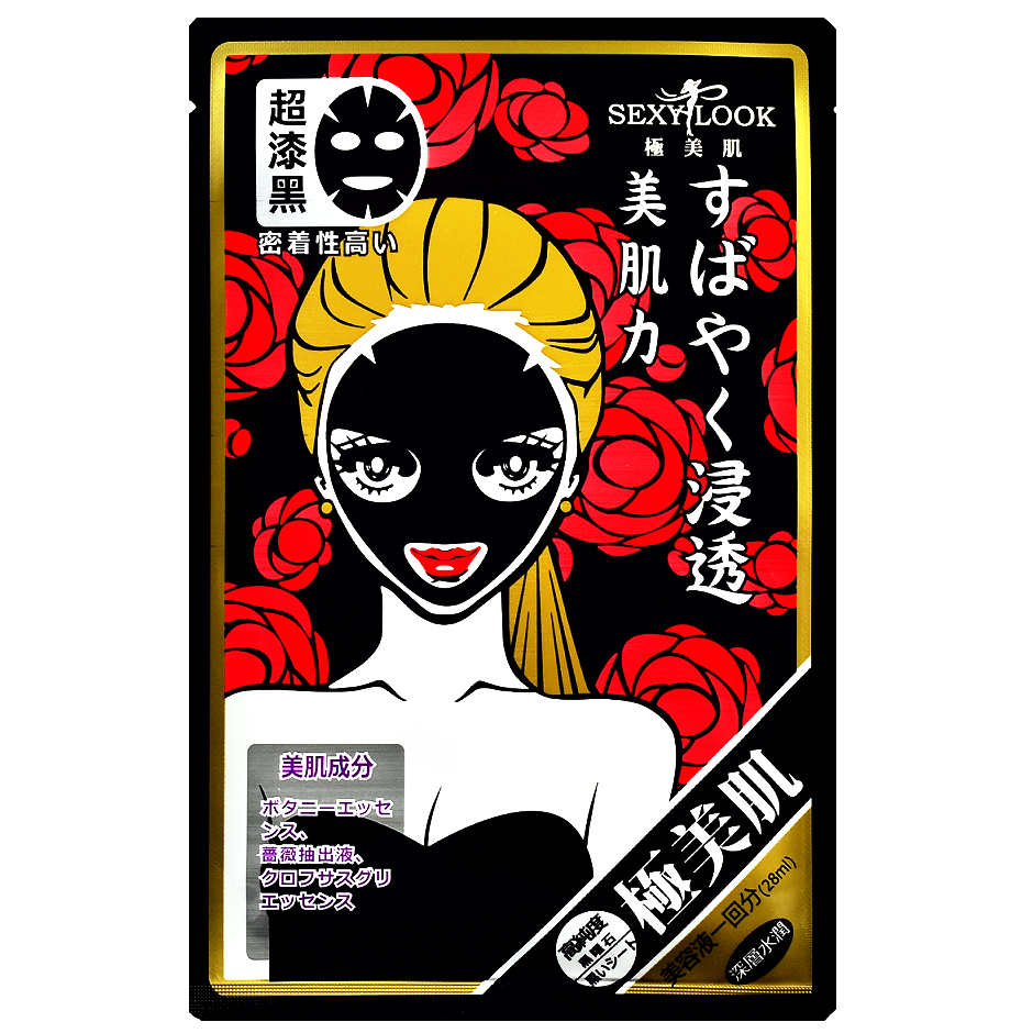 SEXYLOOK Intensive Hydrating Cotton Black Mask | Shop Sexylook Taiwanese Sheet Masks in Canada & USA at Chuusi.ca