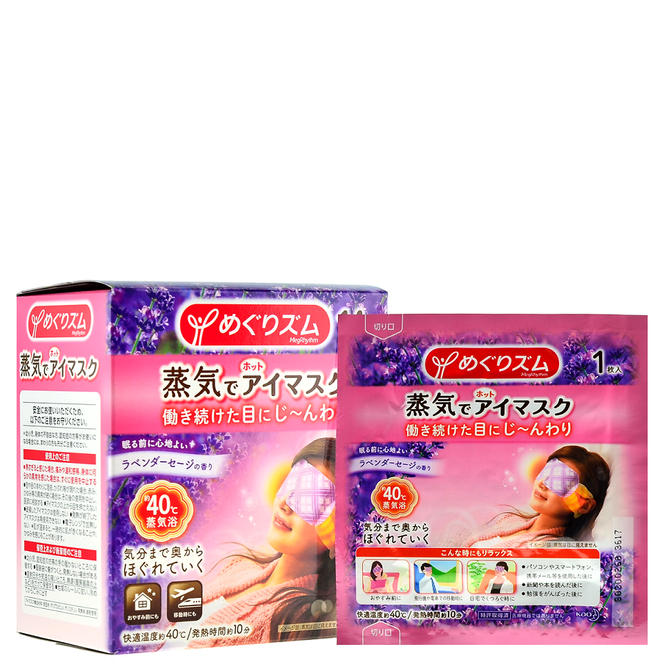 KAO Megrhythm Steam Eye Mask - Lavender-Sage | Shop KAO Japanese skincare in Canada & USA at Chuusi.ca