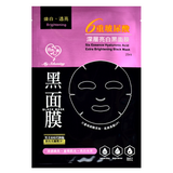 My Scheming Six Essence Hyaluronic Acid Extra Brightening Black Mask -- Shop Korean Japanese Taiwanese skincare in Canada & USA at Chuusi.ca