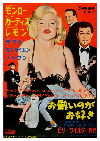 Some Like It Hot, MocA-252